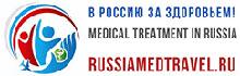 В Россию за здоровьем